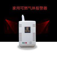 家用可燃性气体检测仪 固定式家用可燃气体检测报警仪 无眼界 厂家直销 可定制