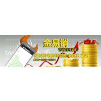 济南金易销订单管理软件、客户下单软件