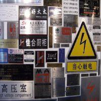 打包带丝网印刷标牌,青岛优质青岛作丝网印刷标牌推荐