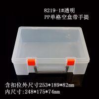 【新款】8219-1单层手提透明工具盒独立扣位PP塑料盒五金工具盒