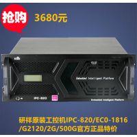 研祥原装工控机IPC-820/EC0-1816/G2120/2G/500G官方正品特价