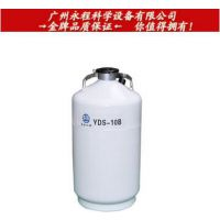 四川亚西 YDS-10B 运输贮存两用式液氮生物容器 10升液氮罐