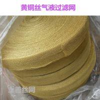 安平黄铜气液过滤网厂批发 5-60cm宽 耐高温 耐酸碱 上善丝网