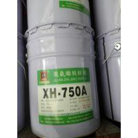 XH-750A/K75镀铝薄膜复合专用胶粘剂,适用于镀铝结构的薄膜粘合