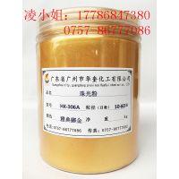 [华奎珠光粉]铁艺珠光粉树脂工艺品摆件金色珠光颜料价格