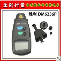 光电接触两用数字测速仪 激光转速表 接触式转速表 胜利DM6236P