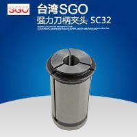 台湾SGO高精弹性筒夹电脑锣索咀五金模具配件刀柄夹头CNC索咀SC32