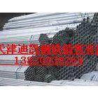 荆州市镀锌钢管 热镀锌钢管 镀锌大棚钢管
