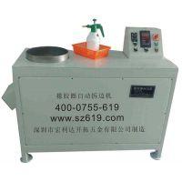 橡胶修边机 橡胶成型机 专利号ZL 2011 2 0339363.X