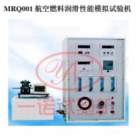 MRQ001航空燃料润滑性能模拟试验机厂家定做