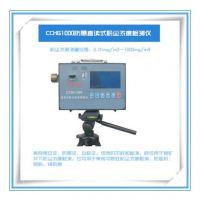 供应cchg1000型测尘仪可滤膜采样防爆直读粉尘测量仪