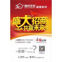 """2016年中国板材行业里的""""黑马""""——精材艺匠"""