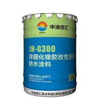 JH-G300非固化橡胶改性沥青防水涂料中油佳汇防水材料品牌广东广州知名品牌