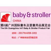 2017第8届广州国际童车及婴童用品展(广州童车展)