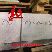 进口7075铝棒 航空铝7075铝板 铝合金 铝材 圆棒材 铝