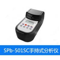 SPb-501SC手持式食品安全分析仪