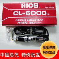特价批发日本hios电动螺丝刀cl-6000全自动大扭力220v充电起子机