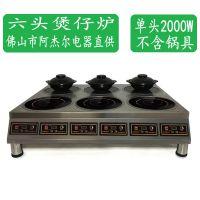 供应阿杰尔 商用电磁炉 六头煲仔炉 电磁六眼炉 商用煲仔炉 单头2000W