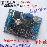 LM2596 直流 输入5-40V可调稳压电源模块 数显 其他电源