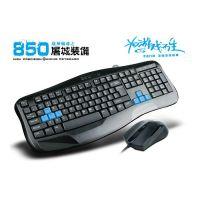包邮 森松尼ST-850 战神蝎魂之屠城装备键鼠 有线键盘鼠标套装