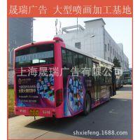 【上海广告制作工厂】车贴定做 异性车贴雕刻【UV喷绘加工专家】