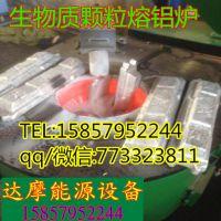 生物燃料熔铝炉*秸秆颗粒化铝炉*环保颗粒生物炉