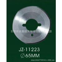 乐江YJ-50圆刀电剪刀/裁剪机/圆刀裁布机/切布机刀片合金钢刀片