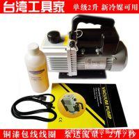 台湾工具家 单级2升真空泵 铜线圈 制冷空调维修 敬请咨询合作