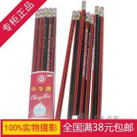 美术用品批发 正品中华铅笔6151 HB铅笔 文具铅笔批发