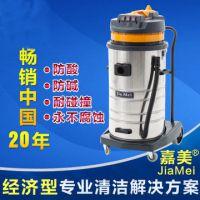 嘉美吸尘吸水机 工厂仓库地面清洁粉尘回收工业用吸尘设备BF585-3