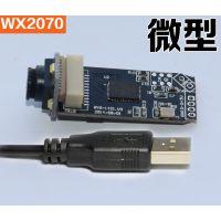 威鑫视界WX2070微型安卓摄像头微距摄像头拍二维码摄像头广角/微型/微距
