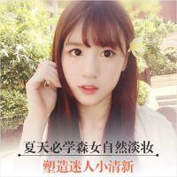 杭州夏季清新迷人妆面方法