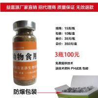 广安遂宁养鸡用生长益生菌酵素多少钱