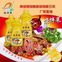 山东凉拌菜 天然原料提抽 新型浓缩产品