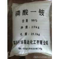 磷酸二氢铵(磷酸一铵 )水处理作用缓蚀剂 织物的阻燃剂