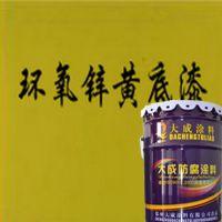 大成水性环氧涂料 镀锌板环氧锌黄防锈底漆