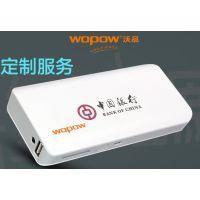 深圳移动电源定制 沃品手机充电宝 企业礼品定制 礼品方案 品牌移动电源生产厂家,打造行业的创意