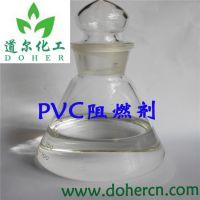 厂家供应液体PVC阻燃剂 601