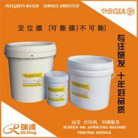 瑞境厂家直销不含硅水转印可撕膜不可撕膜定位膜油