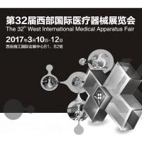 2017第32届西部国际医疗器械展览会(世信医疗展)