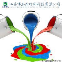 江西博泓BHM001透水地坪彩色密封剂
