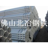 广东 佛山 乐从厂家直销 热镀锌水管!