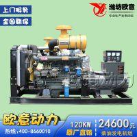 静音防雨型/潍柴120kw柴油发电机组 潍柴发动机配上海全铜发电机