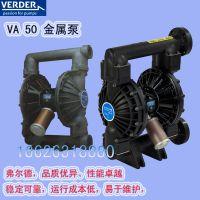 供应弗尔德气动隔膜泵 VERDER德国弗尔德 VA50气动隔膜泵金属泵原装进口