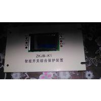 ZKJB-K1济源低压馈电保护器低价供应,智能综合保护装置