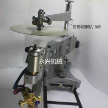 出口品质得等离子火焰多功能仿型切割机 双头切割机
