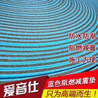 台州市蓝色11mm阻燃减震垫 厂家新型减震材料 厂家直销
