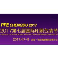2017第七届国际印刷包装节