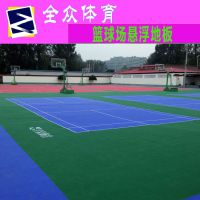 全众体育室外运动地板 篮球场防滑悬浮地板