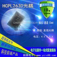 全新原装进口HCPL2630 直插光耦 Fairchild仙童大量热销